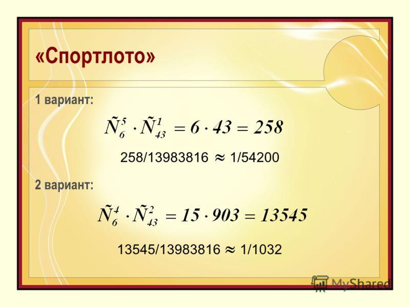 1 вариант: 2 вариант: «Спортлото» 258/139838161/54200 13545/139838161/1032
