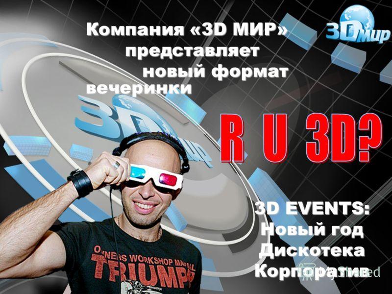 3D EVENTS: Новый год ДискотекаКорпоратив Компания «3D МИР» представляет представляет новый формат вечеринки новый формат вечеринки