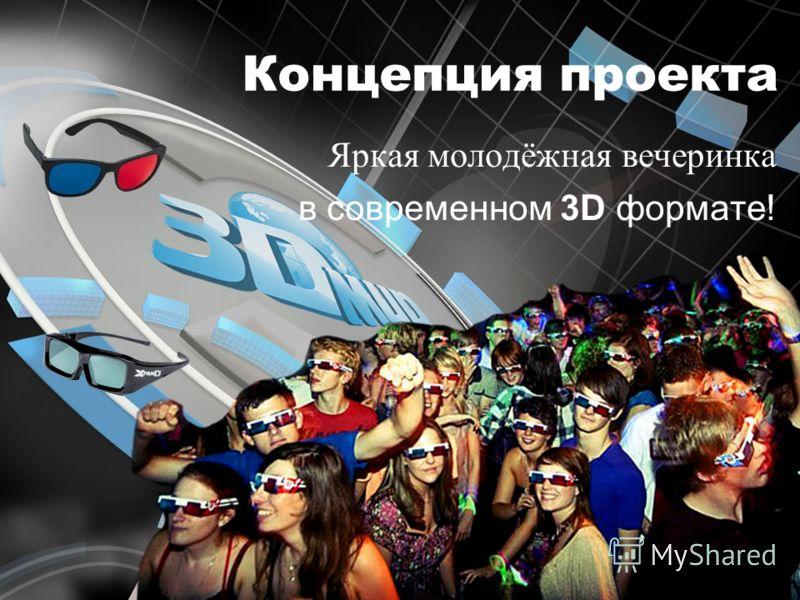 Концепция проекта Яркая молодёжная вечеринка в современном 3D формате!