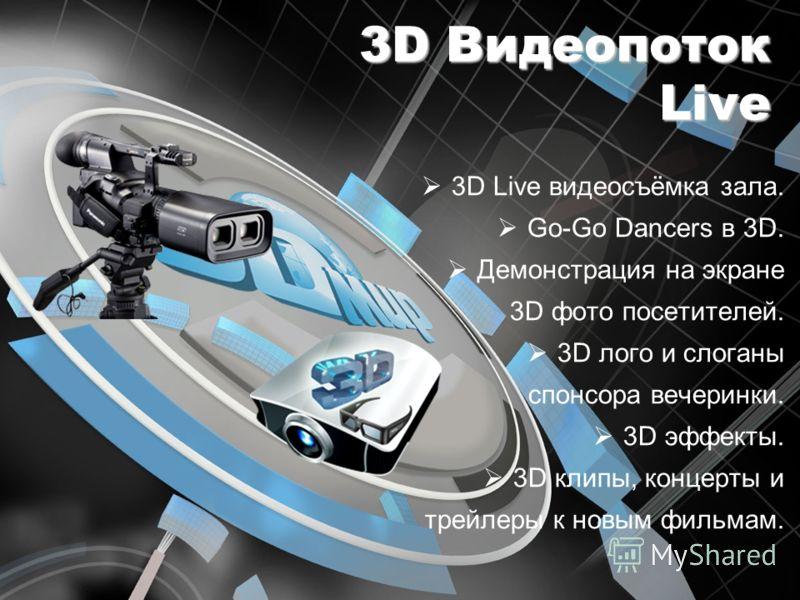 3D Видеопоток Live 3D Live видеосъёмка зала. Go-Go Dancers в 3D. Демонстрация на экране 3D фото посетителей. 3D лого и слоганы спонсора вечеринки. 3D эффекты. 3D клипы, концерты и трейлеры к новым фильмам.