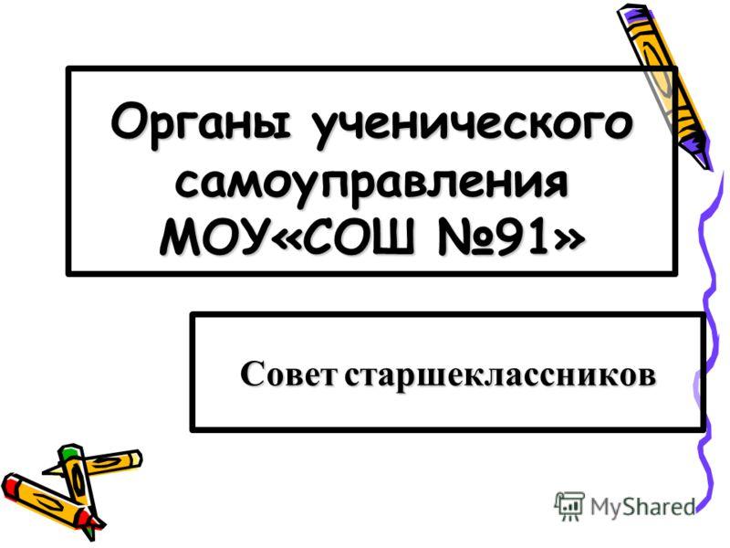 Органы ученического самоуправления МОУ«СОШ 91» Совет старшеклассников