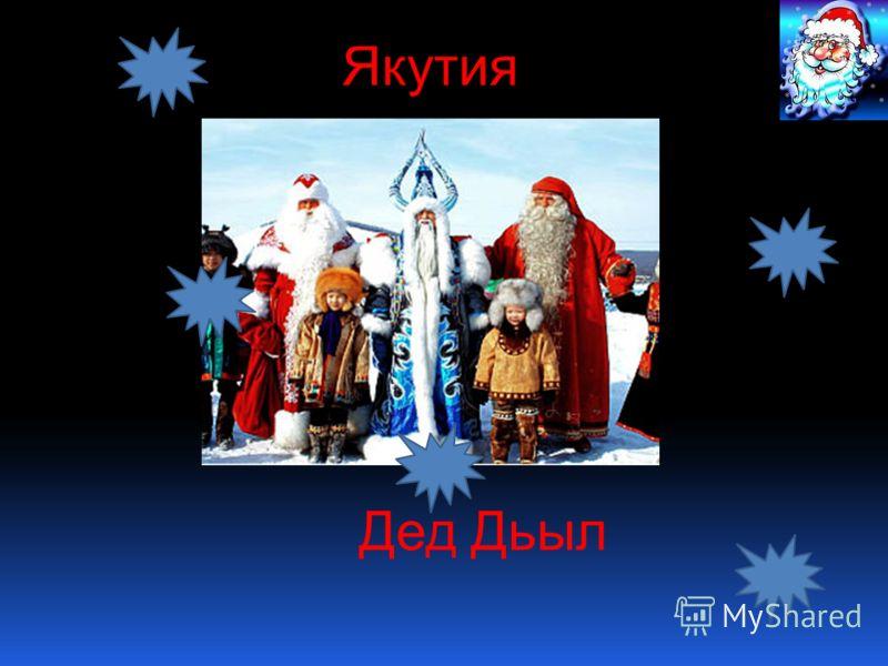 Дед Дьыл Якутия