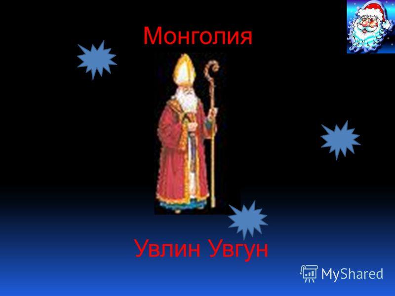 Увлин Увгун Монголия