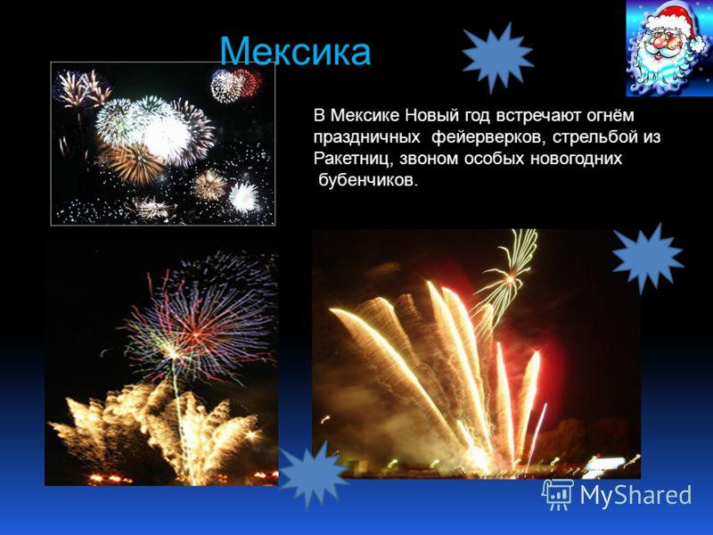 Мексика В Мексике Новый год встречают огнём праздничных фейерверков, стрельбой из Ракетниц, звоном особых новогодних бубенчиков.