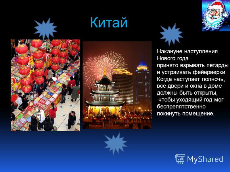 Китай Накануне наступления Нового года принято взрывать петарды и устраивать фейерверки. Когда наступает полночь, все двери и окна в доме должны быть открыты, чтобы уходящий год мог беспрепятственно покинуть помещение.