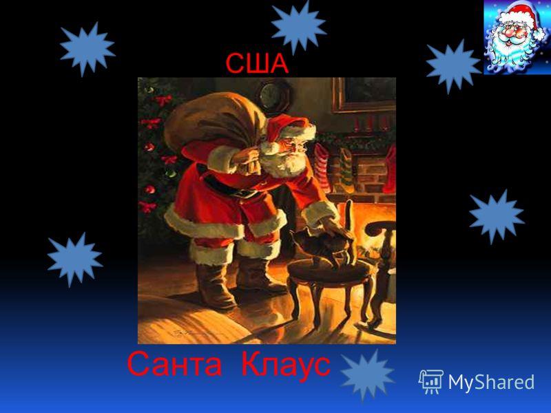 США Санта Клаус