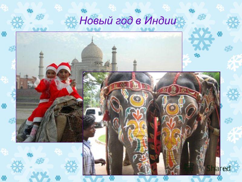 11 Новый год в Индии