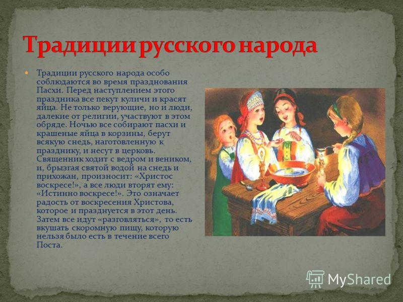 Презентация К Празднику Рождество Пресвятой Богородицы