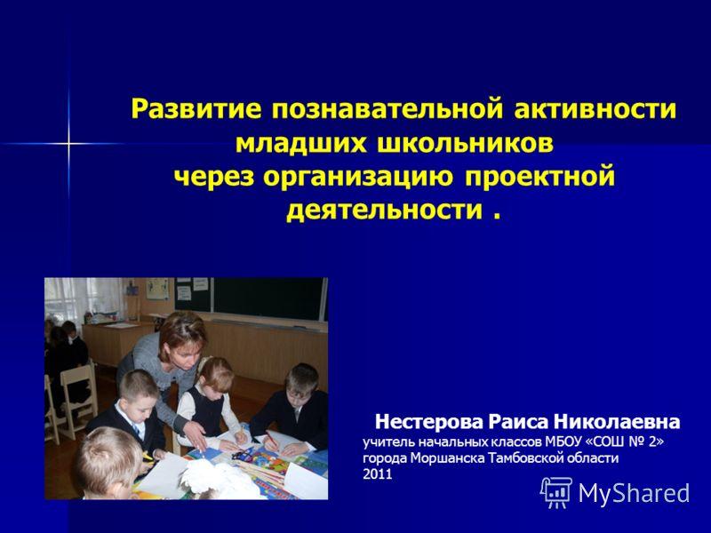 мотивация познавательной деятельности школьников: