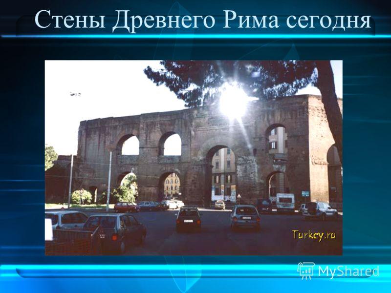 Стены Древнего Рима сегодня