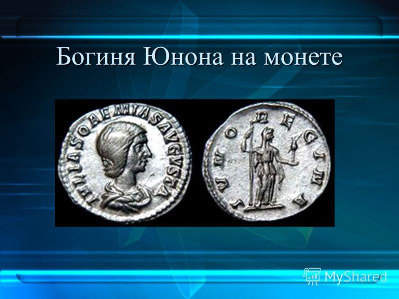 Богиня Юнона на монете