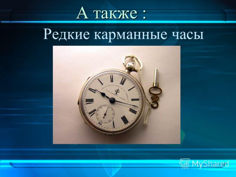 Редкие карманные часы А также :