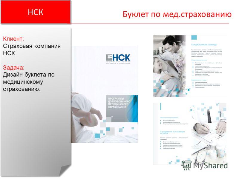 НСК Буклет по мед.страхованию Клиент: Страховая компания НСК Задача: Дизайн буклета по медицинскому страхованию. Клиент: Страховая компания НСК Задача: Дизайн буклета по медицинскому страхованию.