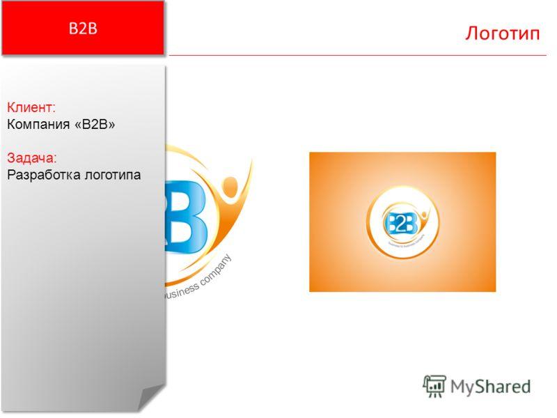B2B Логотип Клиент: Компания «B2B» Задача: Разработка логотипа Клиент: Компания «B2B» Задача: Разработка логотипа