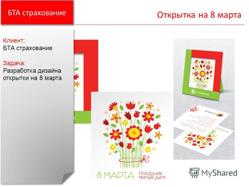 БТА страхование Открытка на 8 марта Клиент: БТА страхование Задача: Разработка дизайна открытки на 8 марта Клиент: БТА страхование Задача: Разработка дизайна открытки на 8 марта