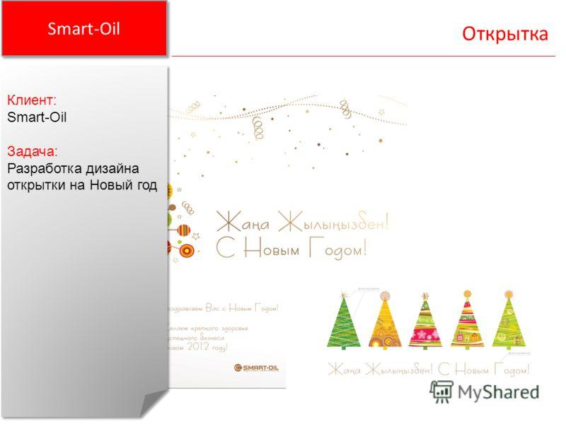 Smart-Oil Открытка Клиент: Smart-Oil Задача: Разработка дизайна открытки на Новый год Клиент: Smart-Oil Задача: Разработка дизайна открытки на Новый год