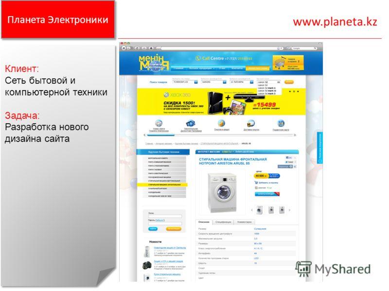 Планета Электроники www.planeta.kz Клиент: Сеть бытовой и компьютерной техники Задача: Разработка нового дизайна сайта Клиент: Сеть бытовой и компьютерной техники Задача: Разработка нового дизайна сайта