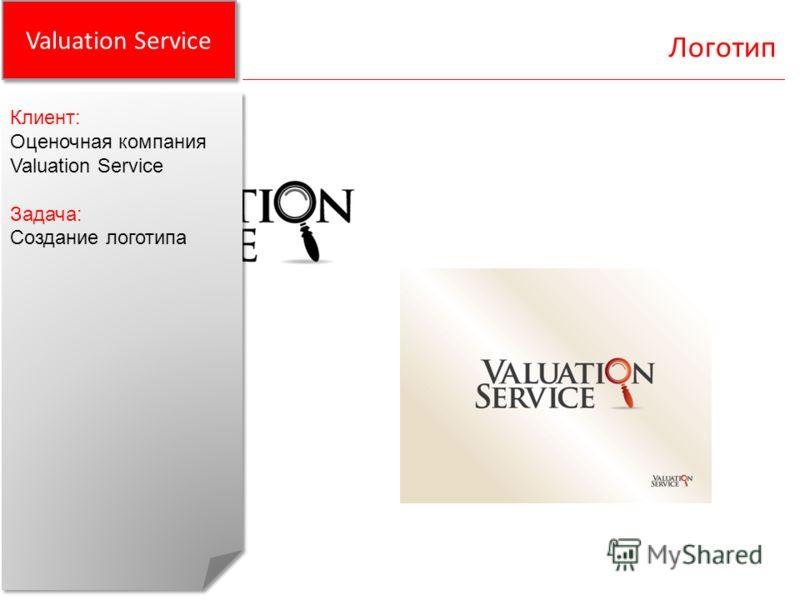 Valuation Service Логотип Клиент: Оценочная компания Valuation Service Задача: Создание логотипа Клиент: Оценочная компания Valuation Service Задача: Создание логотипа