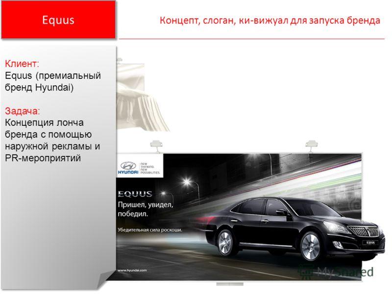 Equus Концепт, слоган, ки-вижуал для запуска бренда Клиент: Equus (премиальный бренд Hyundai) Задача: Концепция лонча бренда с помощью наружной рекламы и PR-мероприятий Клиент: Equus (премиальный бренд Hyundai) Задача: Концепция лонча бренда с помощь