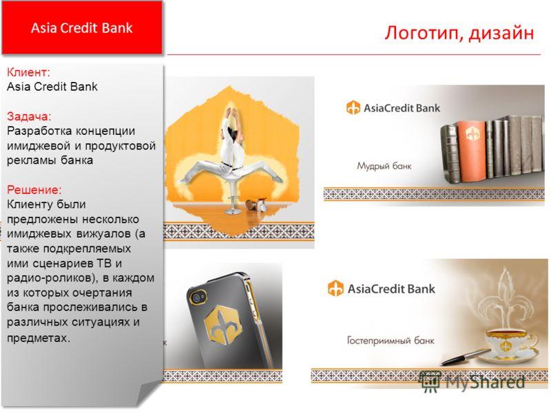 Asia Credit Bank Логотип, дизайн Клиент: Asia Credit Bank Задача: Разработка концепции имиджевой и продуктовой рекламы банка Решение: Клиенту были предложены несколько имиджевых вижуалов (а также подкрепляемых ими сценариев ТВ и радио-роликов), в каж