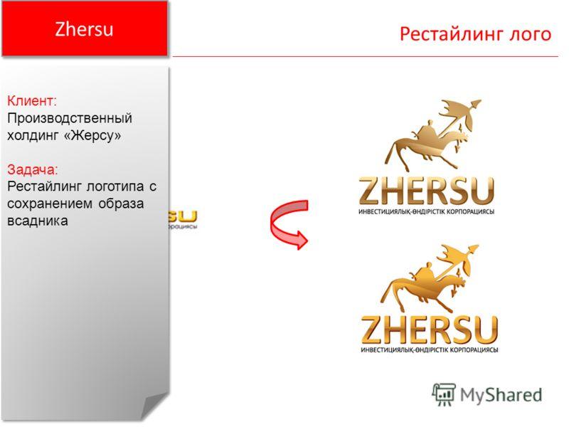 Zhersu Рестайлинг лого Клиент: Производственный холдинг «Жерсу» Задача: Рестайлинг логотипа с сохранением образа всадника Клиент: Производственный холдинг «Жерсу» Задача: Рестайлинг логотипа с сохранением образа всадника