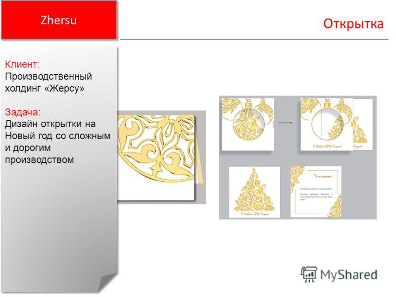 Zhersu Открытка Клиент: Производственный холдинг «Жерсу» Задача: Дизайн открытки на Новый год со сложным и дорогим производством Клиент: Производственный холдинг «Жерсу» Задача: Дизайн открытки на Новый год со сложным и дорогим производством