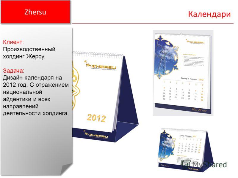 Zhersu Календари Клиент: Производственный холдинг Жерсу. Задача: Дизайн календаря на 2012 год. С отражением национальной айдентики и всех направлений деятельности холдинга. Клиент: Производственный холдинг Жерсу. Задача: Дизайн календаря на 2012 год.