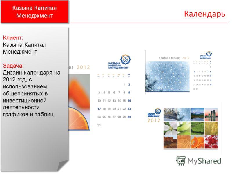 Казына Капитал Менеджмент Календарь Клиент: Казына Капитал Менеджмент Задача: Дизайн календаря на 2012 год, с использованием общепринятых в инвестиционной деятельности графиков и таблиц. Клиент: Казына Капитал Менеджмент Задача: Дизайн календаря на 2