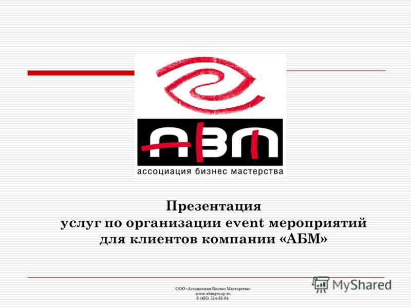 Презентация услуг по организации event мероприятий для клиентов компании «АБМ»