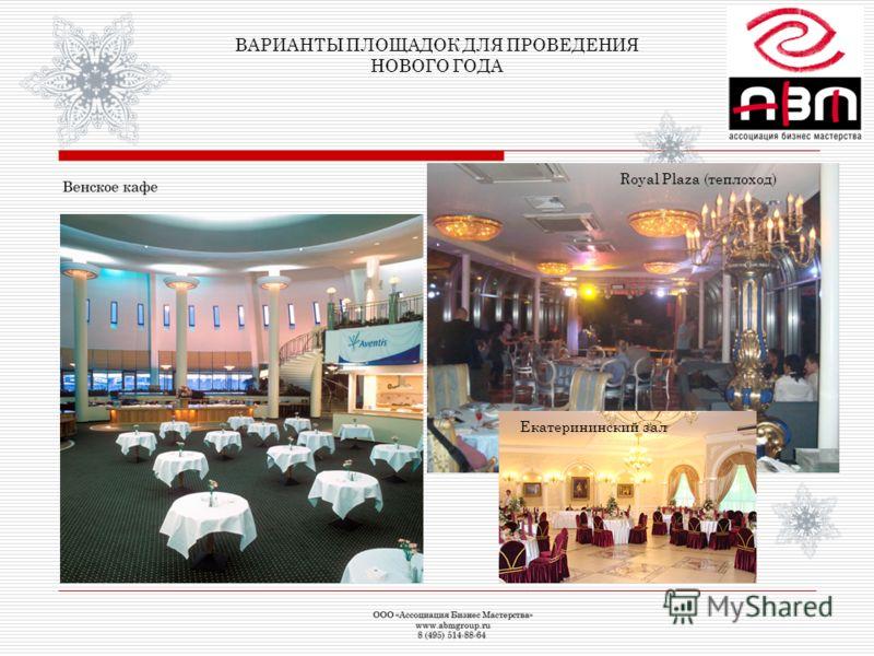 ВАРИАНТЫ ПЛОЩАДОК ДЛЯ ПРОВЕДЕНИЯ НОВОГО ГОДА Royal Plaza (теплоход) Екатерининский зал