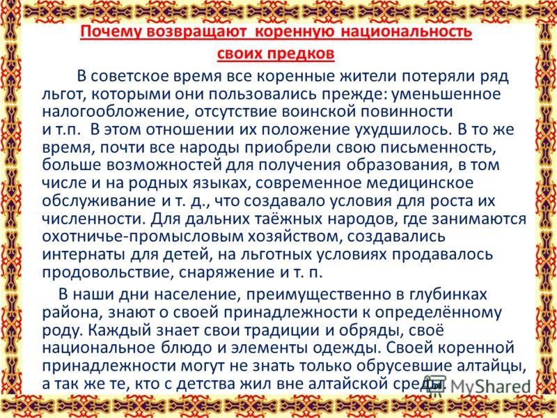 Почему возвращают коренную национальность своих предков В советское время все коренные жители потеряли ряд льгот, которыми они пользовались прежде: уменьшенное налогообложение, отсутствие воинской повинности и т.п. В этом отношении их положение ухудш
