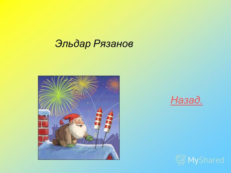 Эльдар Рязанов Назад.