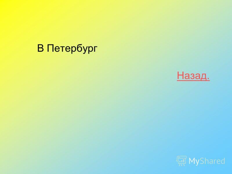В Петербург Назад.