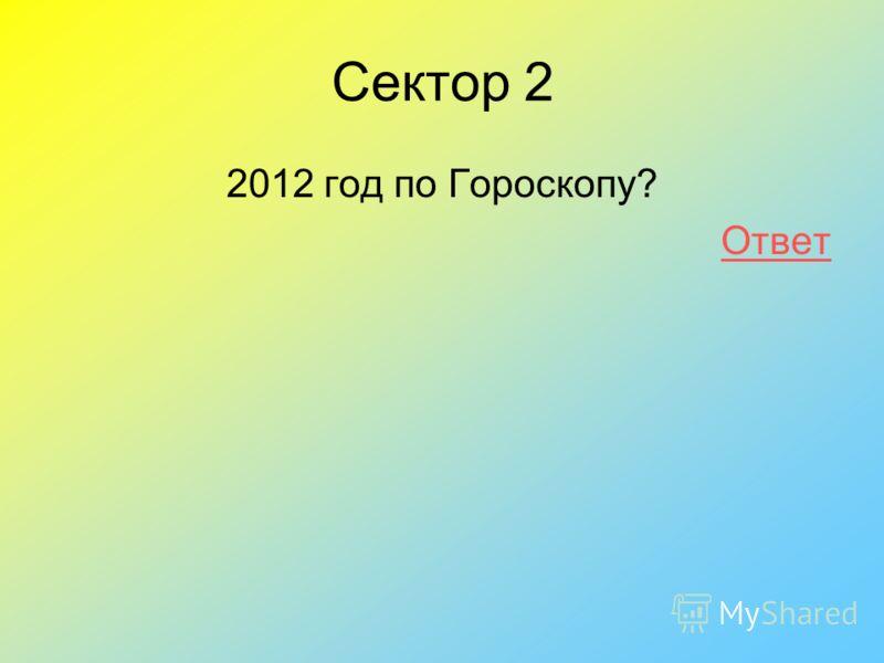 2012 год по Гороскопу? Ответ Сектор 2