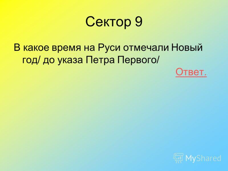 В какое время на Руси отмечали Новый год/ до указа Петра Первого/ Ответ.Ответ. Сектор 9