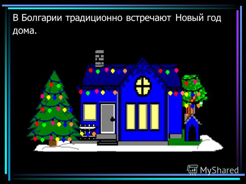 В Болгарии традиционно встречают Новый год дома.
