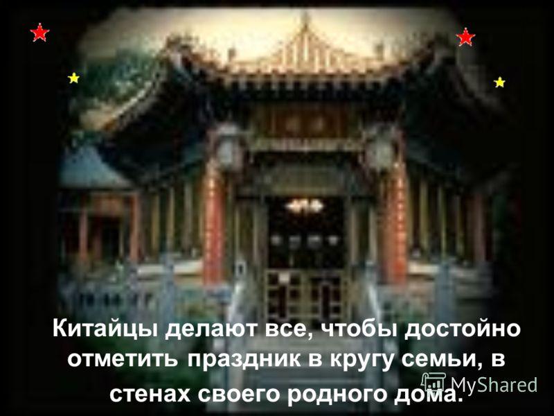 Китайцы делают все, чтобы достойно отметить праздник в кругу семьи, в стенах своего родного дома.