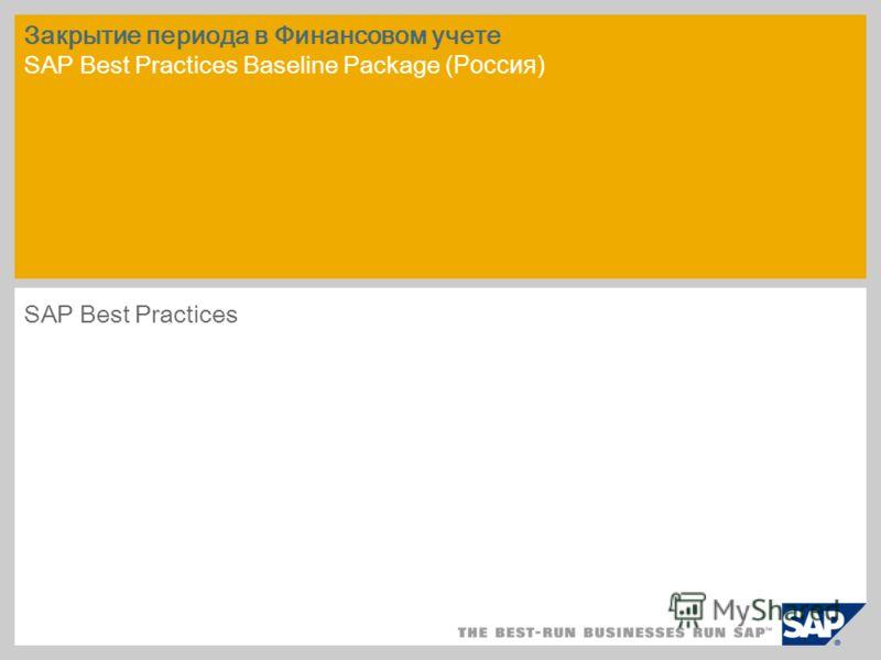 Закрытие периода в Финансовом учете SAP Best Practices Baseline Package (Россия) SAP Best Practices