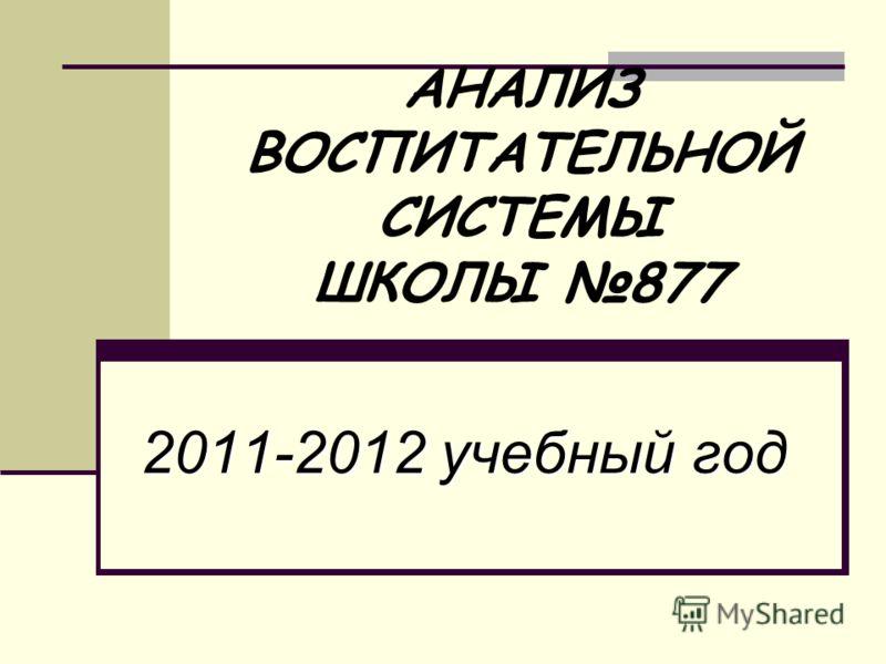 АНАЛИЗ ВОСПИТАТЕЛЬНОЙ СИСТЕМЫ ШКОЛЫ 877 2011-2012 учебный год