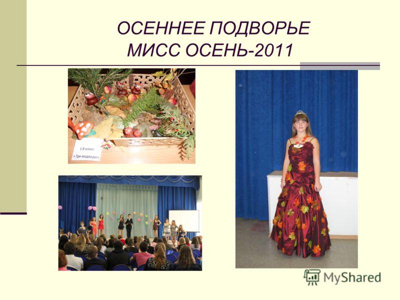 ОСЕННЕЕ ПОДВОРЬЕ МИСС ОСЕНЬ-2011