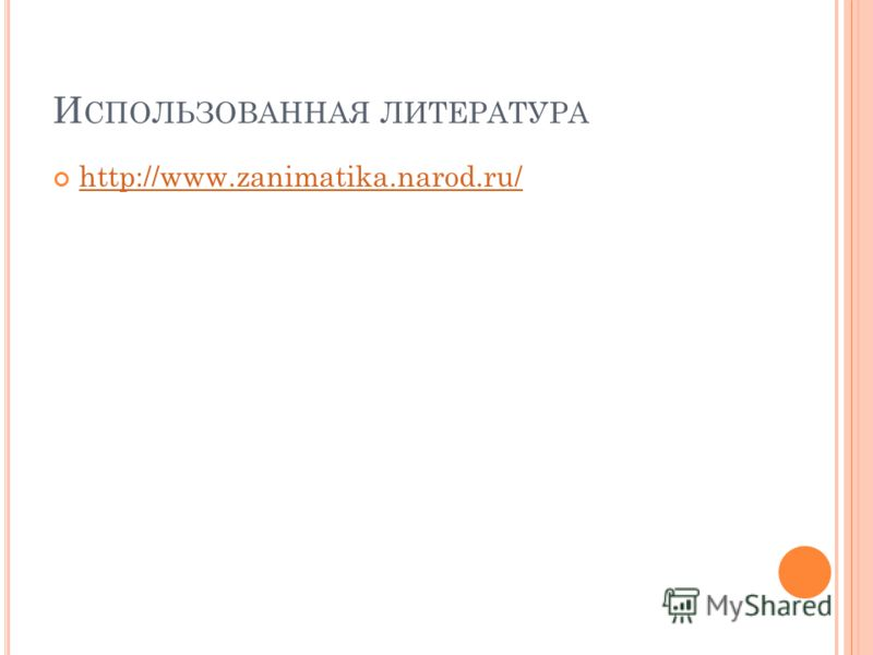 И СПОЛЬЗОВАННАЯ ЛИТЕРАТУРА http://www.zanimatika.narod.ru/