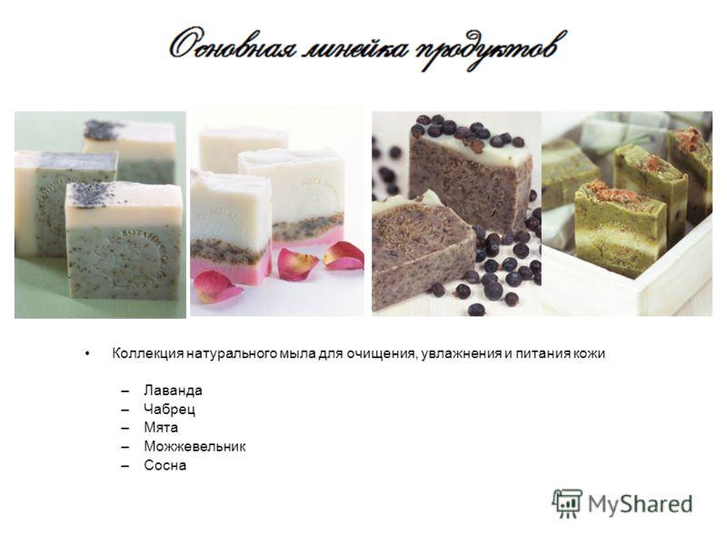 Коллекция натурального мыла для очищения, увлажнения и питания кожи –Лаванда –Чабрец –Мята –Можжевельник –Сосна