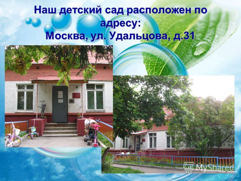Наш детский сад расположен по адресу: Москва, ул. Удальцова, д.31
