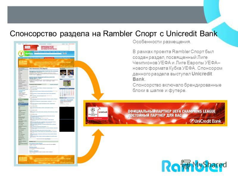 Спонсорство раздела на Rambler Спорт с Unicredit Bank Особенности размещения. В рамках проекта Rambler Спорт был создан раздел, посвященный Лиге Чемпионов УЕФА и Лиге Европы УЕФА– нового формата Кубка УЕФА. Спонсором данного раздела выступал Unicredi