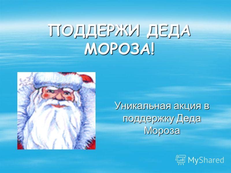 ПОДДЕРЖИ ДЕДА МОРОЗА! Уникальная акция в поддержку Деда Мороза