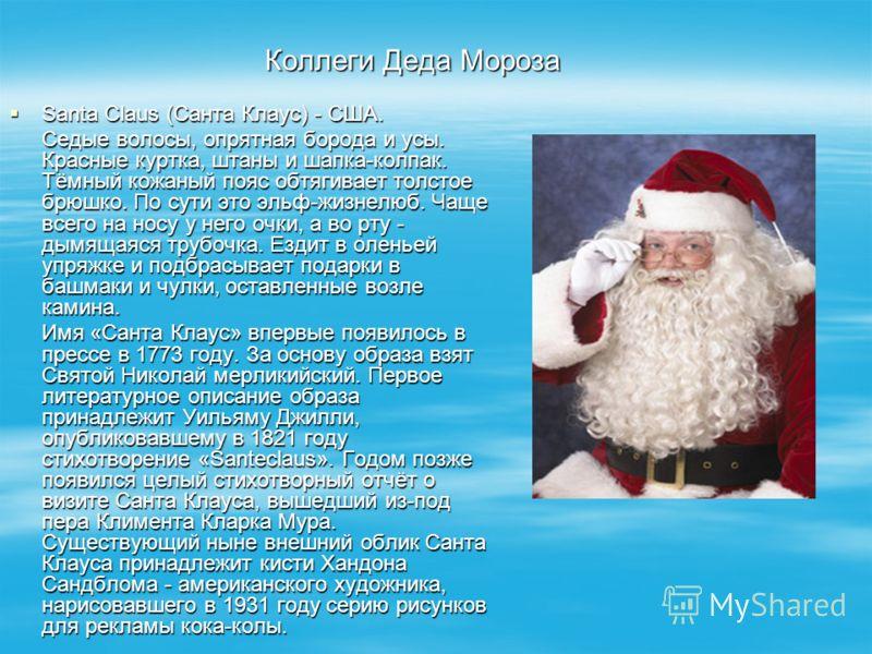 Santa Claus (Санта Клаус) - США. Santa Claus (Санта Клаус) - США. Седые волосы, опрятная борода и усы. Красные куртка, штаны и шапка-колпак. Тёмный кожаный пояс обтягивает толстое брюшко. По сути это эльф-жизнелюб. Чаще всего на носу у него очки, а в