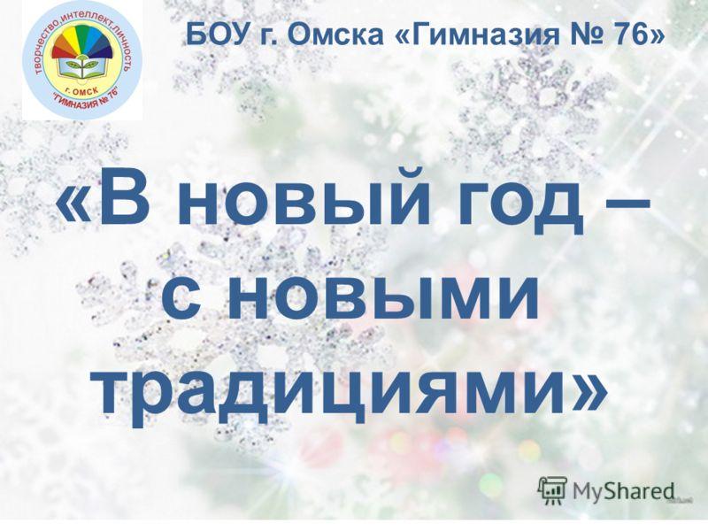 БОУ г. Омска «Гимназия 76» «В новый год – с новыми традициями»