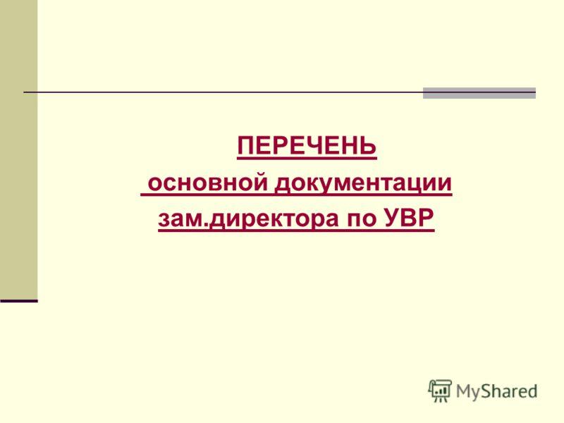 ПЕРЕЧЕНЬ основной документации зам.директора по УВР