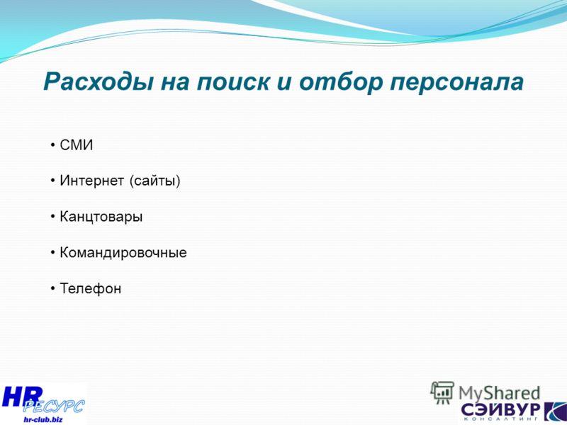 Расходы на поиск и отбор персонала СМИ Интернет (сайты) Канцтовары Командировочные Телефон