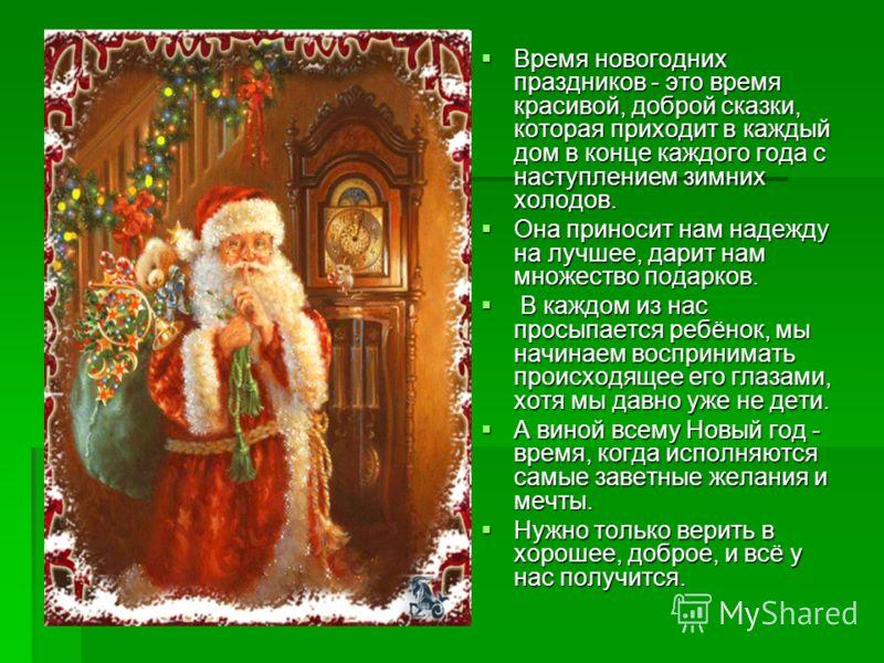 Время новогодних праздников - это время красивой, доброй сказки, которая приходит в каждый дом в конце каждого года с наступлением зимних холодов. Время новогодних праздников - это время красивой, доброй сказки, которая приходит в каждый дом в конце